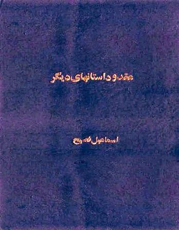 دانلود رایگان کتاب عقد و داستان های دیگر اسماعیل فصیح با لینک مستقیم