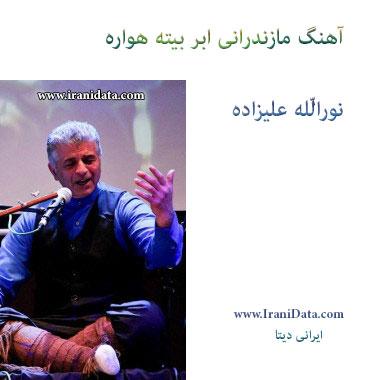 دانلود آهنگ مازندرانی « ابر بیته هواره » از نوراللّه علیزاده