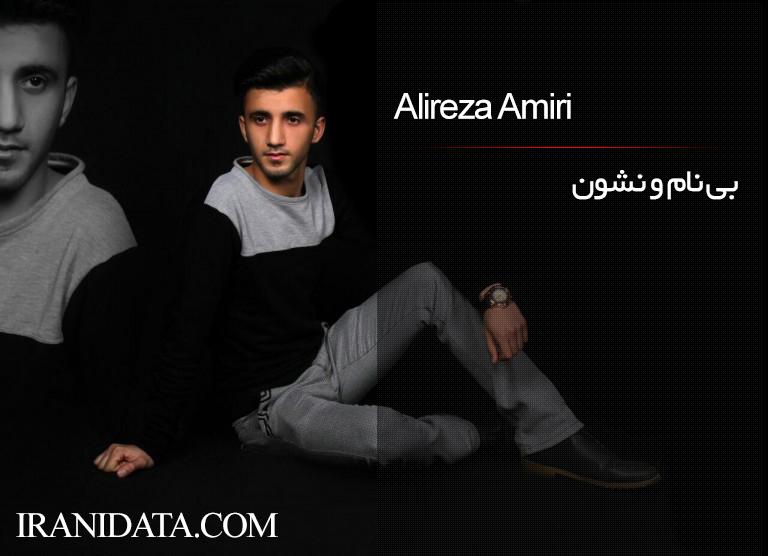 alireza-bi namo neshon_iranidata_