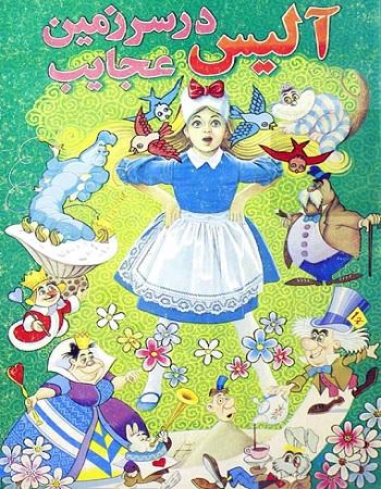 دانلود ترجمه فارسی کتاب آلیس در سرزمین عجایب نوشته لوئیس کارول