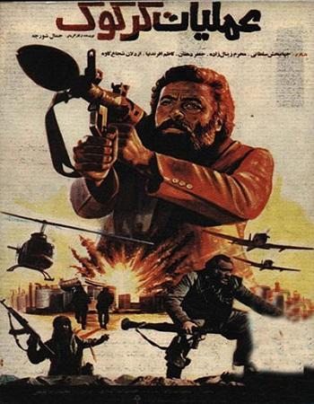 دانلود رایگان فیلم عملیات کرکوک 1370 با کیفیت بالا و لینک مستقیم