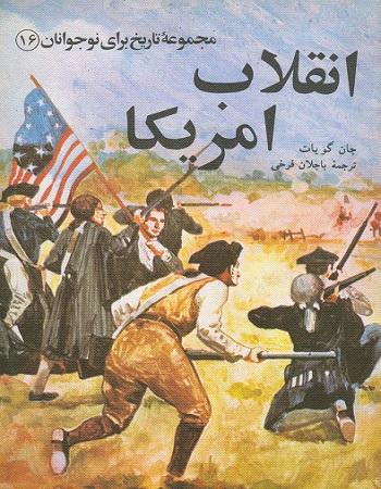 دانلود کتاب انقلاب آمریکا از مجموعه تاریخ برای نوجوانان اثر جات گویات