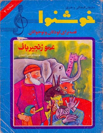 دانلود کتاب عمو زنجیرباف نوشته مرحوم مرتضی احمدی