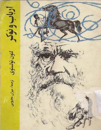 دانلود رایگان ترجمه فارسی کتاب ارباب و نوکر نوشته لئون تولستوی