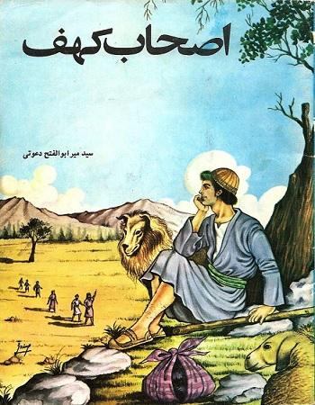 دانلود کتاب اصحاب کهف نوشته ابوالفتح دعوتی با لینک مستقیم