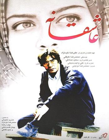 دانلود رایگان فیلم عاشقانه 1374 ساخته علیرضا داوودنژاد با کیفیت بالا و لینک مستقیم