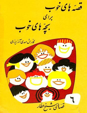دانلود کتاب قصه های شیخ عطار مهدی آذریزدی از مجموعه قصه های خوب برای بچه های خوب