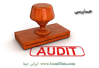 دانلود رایگان مقالات داخلی و خارجی حسابرسی
