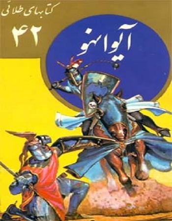 دانلود ترجمه فارسی رمان آیوانهو اثر سر والتر اسکات