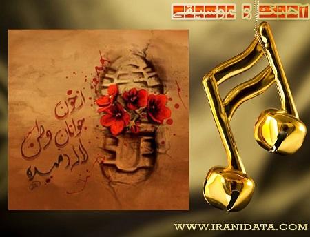 دانلود آهنگ از خون جوانان وطن با صدای استاد شجریان و سالار عقیلی