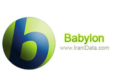 دانلود Babylon Pro 10.0.2 r15 – نرم افزار مترجم بابیلون