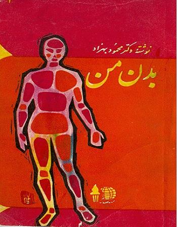 دانلود رایگان کتاب بدن من دکتر محمود بهزاد به صورت PDF و با لینک مستقیم