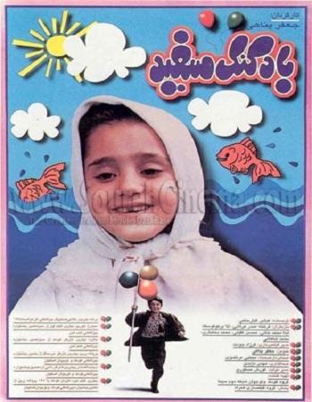 دانلود رایگان فیلم بادکنک سفید جعفر پناهی با لینک مستقیم