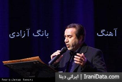 دانلود آهنگ بانگ آزادی با صدای محمد گلریز همراه با متن شعر