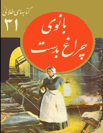 دانلود ترجمه فارسی کتاب فلورانس نایتینگل با نام بانوی چراغ به دست
