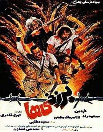 دانلود رایگان فیلم سینمایی برزخی ها 1361 با کیفیت بالا و لینک مستقیم