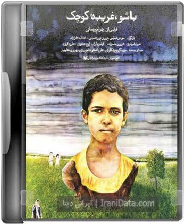 دانلود فیلم سینمایی باشو غریبه کوچک اثر بهرام بیضایی با لینک مستقیم