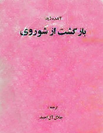 دانلود کتاب بازگشت از شوروی نوشته آندره ژید با ترجمه جلال آل احمد