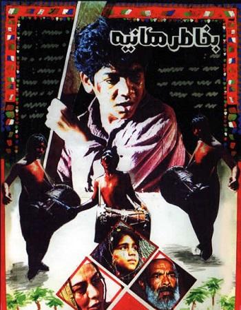 دانلود رایگان فیلم به خاطر هانیه 1373 کیومرث پور احمد با کیفیت بالا و لینک مستقیم