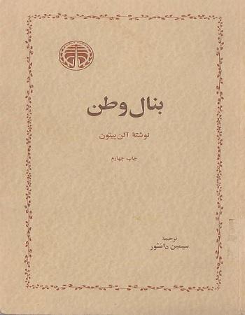 دانلود رایگان کتاب بنال وطن آلن پیتون ترجمه سیمین دانشور با لینک مستقیم