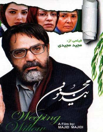 دانلود رایگان فیلم بید مجنون مجید مجیدی با لینک مستقیم