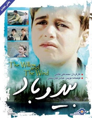 دانلود رایگان فیلم بید و باد 1377 با کیفیت بالا و لینک مستقیم
