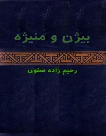 دانلود کتاب داستان بیژن و منیژه با تصحیح رحیم زاده صفوی