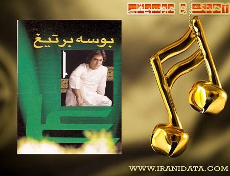 دانلود آهنگ بوسه بر تیغ (غرقه بحر گنهم) با صدای مهراج محمدی