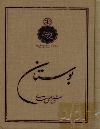 دانلود کتاب بوستان سعدی شیرازی با کیفیت بالا و لینک مستقیم