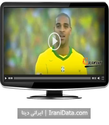 دانلود کلیپی جذاب از ستاره های برزیل در جام جهانی 2006