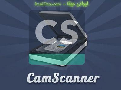 دانلود CamScanner – نرم افزار تبدیل عکس به PDF برای اندروید