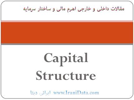 دانلود رایگان مقالات داخلی و خارجی مربوط به اهرم مالی و ساختار سرمایه