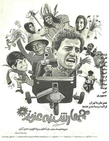 دانلود رایگان فیلم چهارشنبه عزیز ۱۳۷۱ با کیفیت بالا و لینک مستقیم