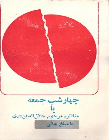 دانلود کتاب چهار شب جمعه یا مناظره جلال الدین دری با مبلغ بهایی
