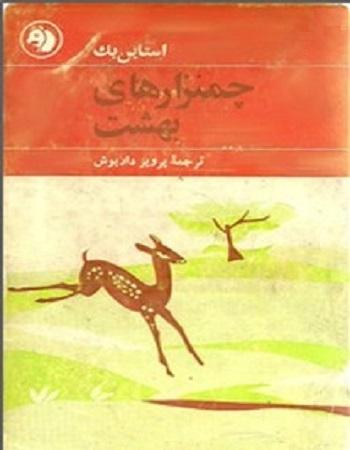 دانلود ترجمه فارسی کتاب چمنزارهای بهشت نوشته جان اشتاین بک