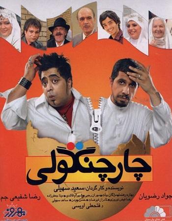 دانلود رایگان فیلم چارچنگولی 1387 اثر سعید سهیلی با کیفیت بالا و لینک مستقیم