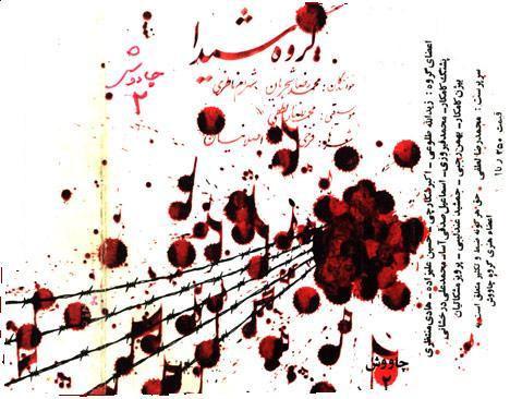 دانلود آهنگ شب نورد (چاووش 2) استاد شجریان در مورد انقلاب اسلامی