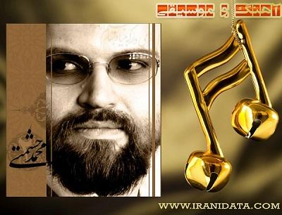 دانلود آهنگ خدا چرا عاشق شدم محمد حشمتی با کیفیت عالی و متن شعر
