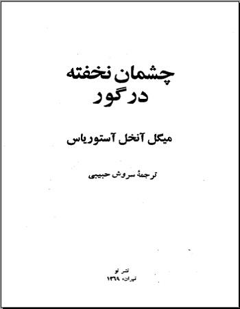 دانلود رایگان کتاب چشمان نخفته در گور ميگل آنخل آستورياس با ترجمه سروش حبیبی
