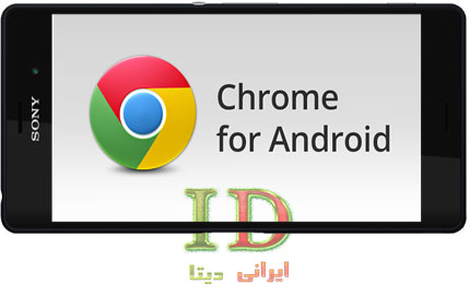 دانلود برنامه Chrome Browser برای اندروید – مرورگر گوگل کروم