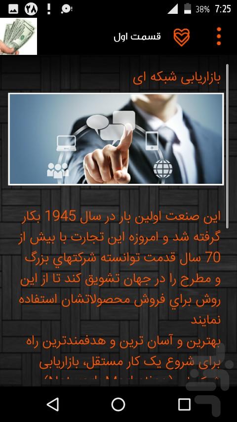 دانلود نرم افزار معرفی کسب و کارهای خانگی و اینترنتی برای اندروید