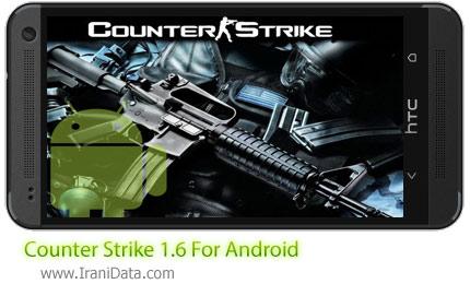 دانلود Counter Strike 1.6 برای اندروید – بازی کانتر 1.6 اندروید