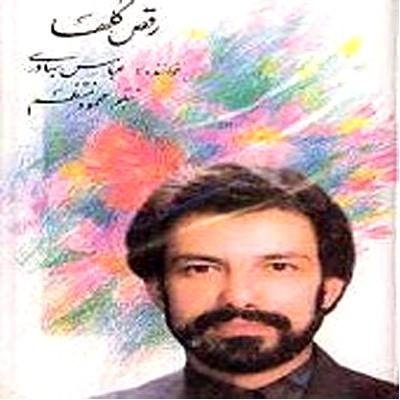 دانلود آهنگ رقص گلها (زیباست در باران) عباس بهادری با کیفیت بالا