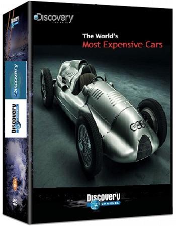 دانلود مستند گرانترین ماشین های جهان