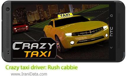 دانلود Crazy taxi driver: Rush cabbie – بازی تاکسیرانی برای اندروید