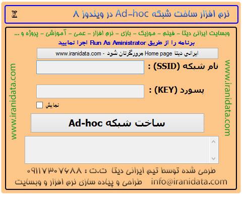 دانلود نرم افزار ساخت شبکه Ad hoc در ویندوز 8