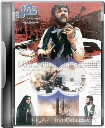 دانلود فیلم سینمایی دکل با لینک مستقیم