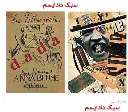 معرفی مکتب دادائیسم در فرهنگ و ادبیات غرب