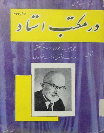 دانلود رایگان کتاب در مکتب استاد نوشته مرحوم سعید نفیسی