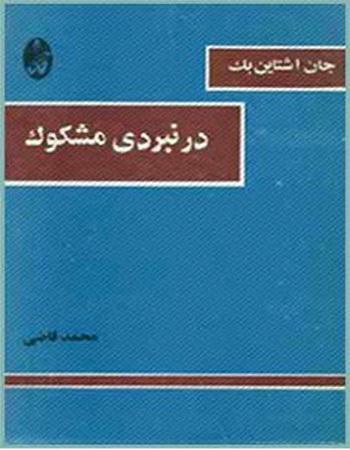 دانلود ترجمه فارسی کتاب در نبردی مشکوک اثر جان اشتاین بک